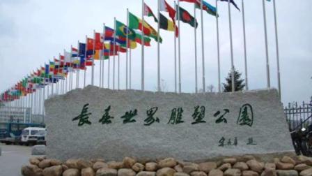 长春 世界雕塑公园--游记