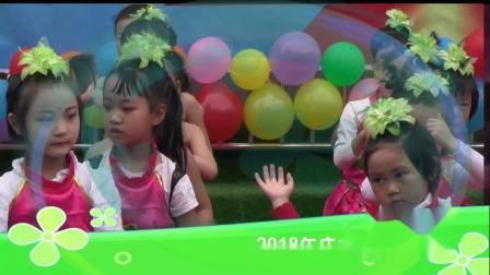 2018年大瑞幼儿园六一儿童节开场