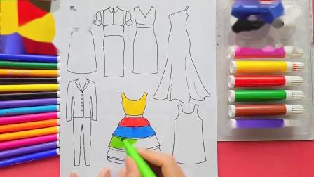 少儿早教亲子画画涂色游戏画美丽的衣服