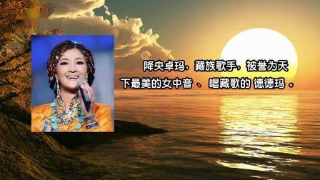 《敖包相会》电影【草原上的人们】主题曲 演唱 降央卓玛(中国最美的女中音)