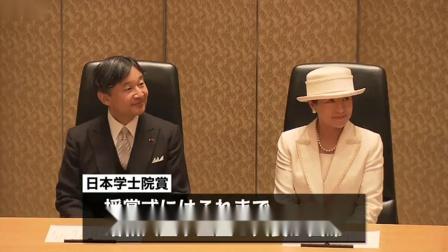 両陛下「日本学士院賞」授賞式へ