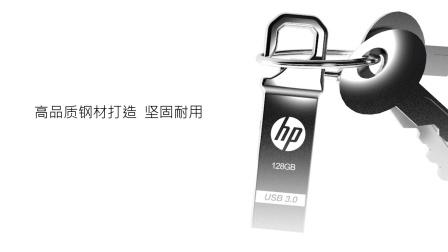 HP x750w USB 3.0 U盘