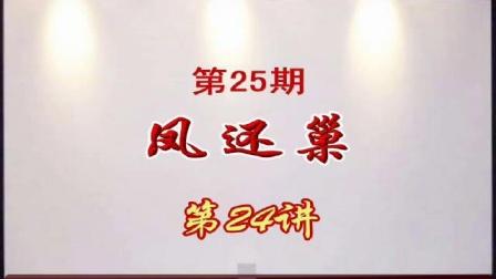 龙乃馨义务京剧教学【凤还巢】24