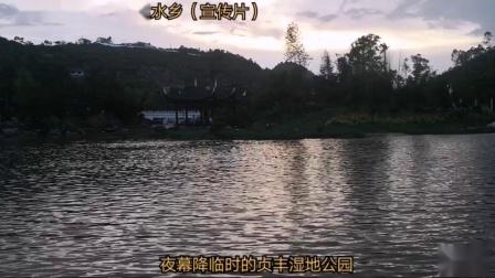 葫芦丝演奏曲~《梦里水乡》(宣传片)更新版