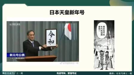 如何看待日本新天皇年号去中国化?
