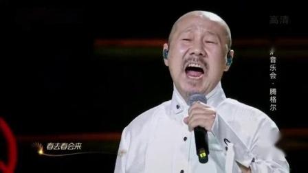 我在腾格尔翻唱周华健经典曲目《花心》别具一格截了一段小视频