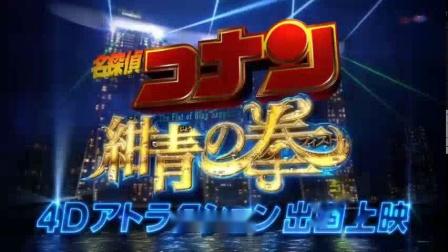 剧场版『名侦探柯南 绀青之拳』4Dアトラクション出国上映