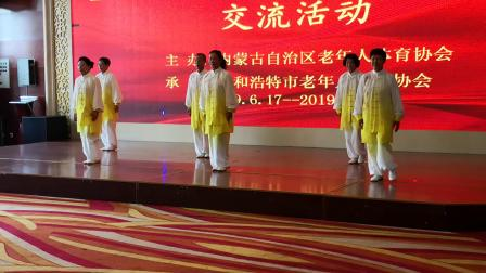 内蒙古自治区2019年老年人健身气功比赛