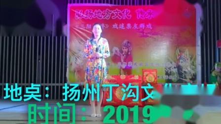 扬剧《恩仇记...老爹爹》演唱:刘素兰 (省扬) 制作 开门红