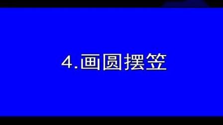 《红海红 中国红》广场舞部分动作分解[标清版]