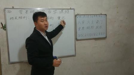 零基础八字自学课程第9课