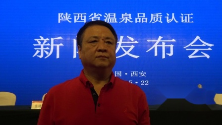 陕西省温泉品质认证新闻发布会-白山稳教授接受记者采访