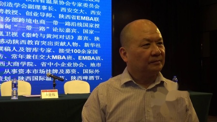 陕西省温泉品质认证新闻发布会-温泉协会副会长兼秘书长党山朝接受记者采访