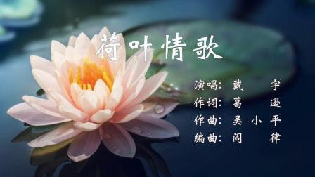荷叶情歌-戴宇演唱 葛逊作词 吴小平作曲
