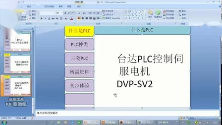 台达PLC控制伺服电机应用实例01