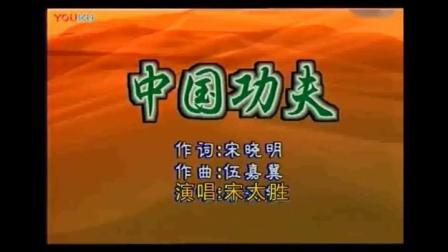 京歌《中国功夫》伴奏视频背景 (新)