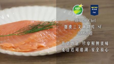 烟熏三文鱼迷你手卷-麦德龙美厨视频