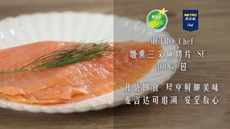 烟熏三文鱼沙拉-麦德龙美厨视频