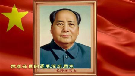 永远的毛泽东同志 —— 献给人民的歌 作者 王志刚 制作 梁庆生