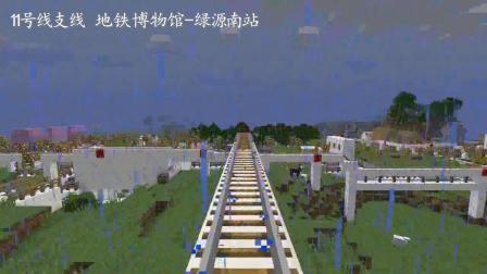 绿源轨道交通2号线支线与11号线支线POV