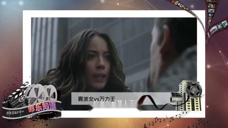 神盾局特工 震波女vs万力王!第五季大决战!