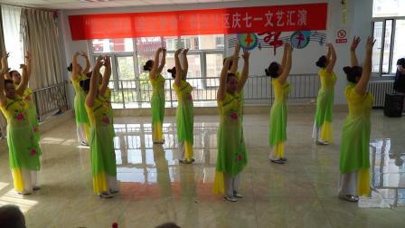 梦青春舞蹈队庆七一演出舞蹈《爱在天地间》