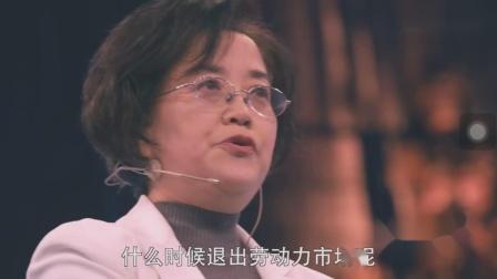 """杨燕绥""""当养老钱足够了,你就可以退出劳动力市场颐养天年"""""""