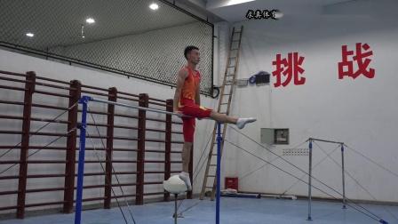 求真体育教学——体操基础动作
