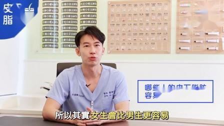 大福基王凯毅诊所分享如何减肥内脏脂肪体表脂肪