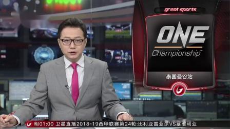 ONE冠军赛曼谷站中国选手韩子豪不敌对手错失冠军