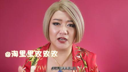 淘里里第二季:专柜导购在线骗人,刘亦菲惊呼,原来这些都是套路!