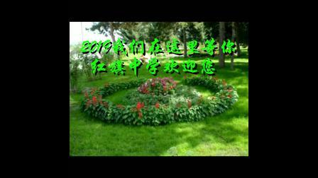 2019红旗中学欢迎你—初一新生