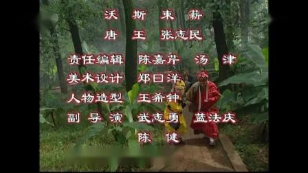 CCTV8西游记续集片尾曲高清