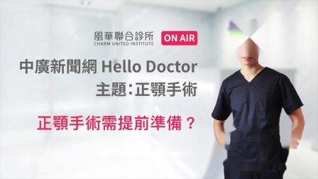 【Q&A】姜厚任医师|三维美形正颌手术