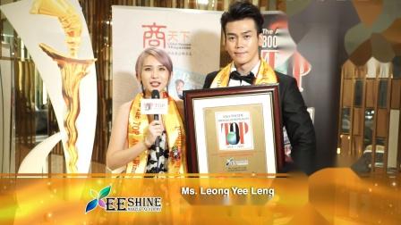 第17届得奖者分享: EE Shine Makeup Academy