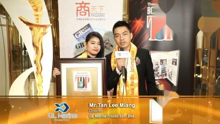 第17届得奖者分享: GL Marine Frozen Sdn. Bhd.