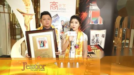 第17届得奖者分享: JNK International Sdn. Bhd.