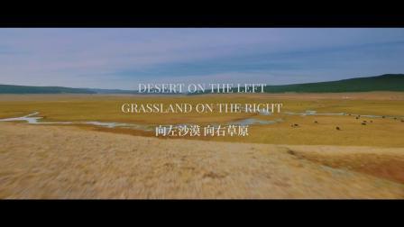向左沙漠 向右草原,这里一站get两种风情