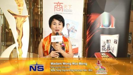 第17届得奖者分享: Nyek Seng Engineering Services Sdn. Bhd.