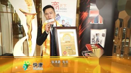 第17届得奖者分享: 快康(重庆)生物科技有限公司 - 张清源