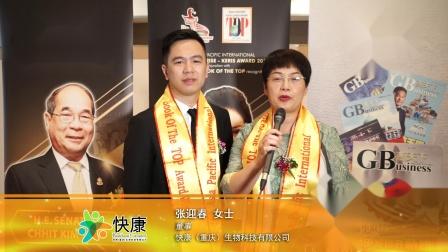 第17届得奖者分享: 快康(重庆)生物科技有限公司