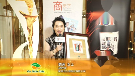 第17届得奖者分享: 歐事佳生物科技有限公司 - 劉燕