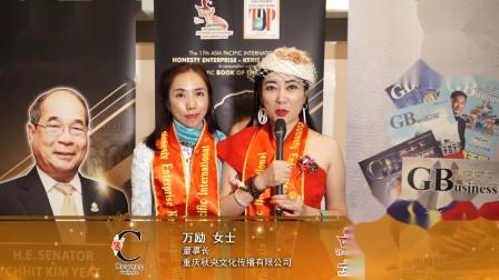 第17届得奖者分享: 重庆秋央文化传播有限公司