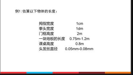 第一讲-长度的测量