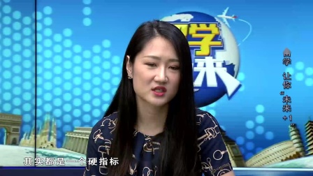 《留学为你来》×新东方前途出国 高考后留学特别节目(上)