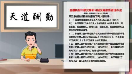 中行地下钱庄动漫网络版