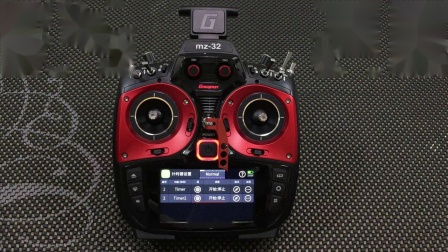 Graupner MZ-32/MZ-16遥控器——计时器设置-1