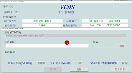 VCDS之一键导出所有控制单元,数据流或通道匹配值