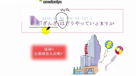 如何学日语?日本旅游第一弹,isa老师带你逛银座