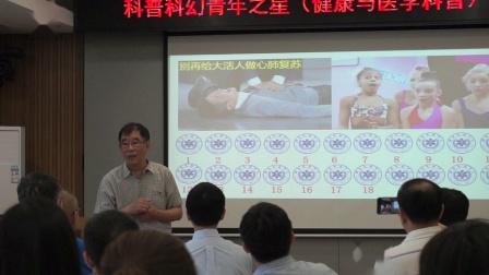 2019科普科幻青年之星健康与医学高级培训班第二期 贾大成讲座